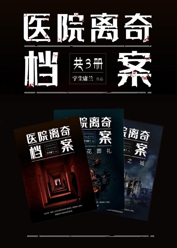 医院离奇档案(全3册)