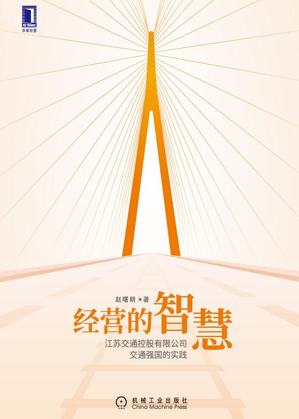 经营的智慧:江苏交通控股有限公司交通强国的实践