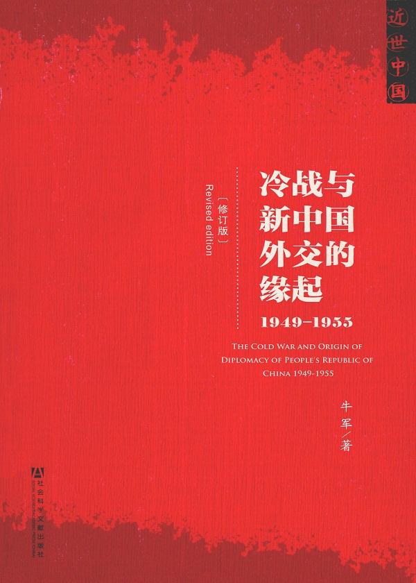 冷战与新中国外交的缘起:1949-1955(修订版)
