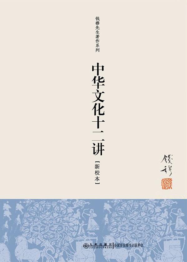 中华文化十二讲【新校本】