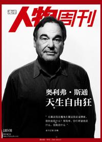《南方人物周刊》2013年第35期