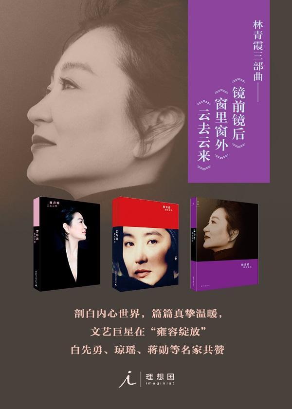 林青霞三部曲《镜前镜后》《窗里窗外》《云去云来》