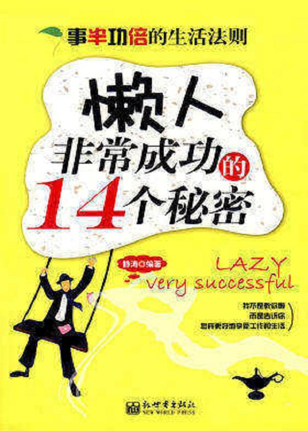 事半功倍的生活法规:懒人非常成功的14个秘密