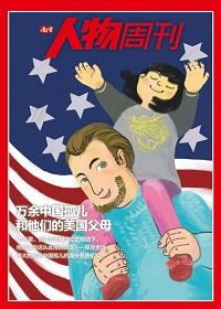 南方人物周刊2015年22期
