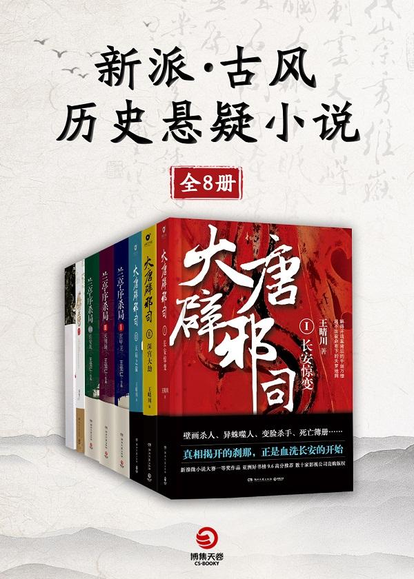 新派古风历史悬疑小说(全8册)