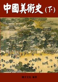 中国美术史(下)