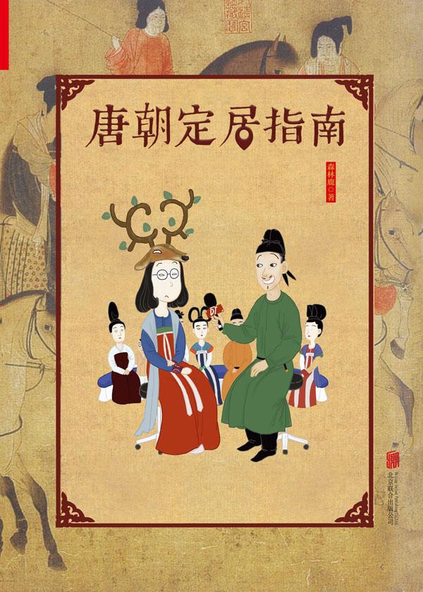 唐朝定居指南(新版)