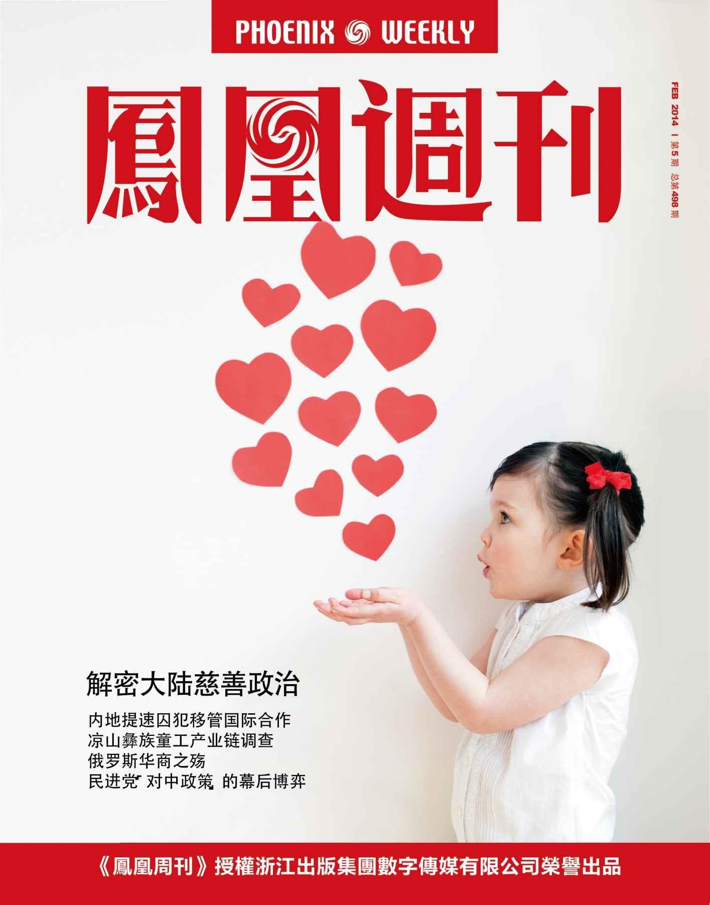 香港凤凰周刊·解密大陆慈善政治