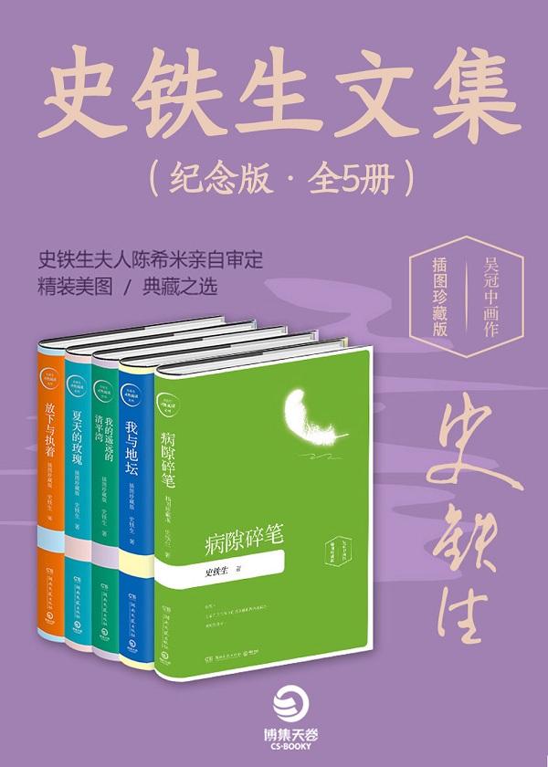 史铁生文集(纪念版·全5册)