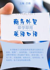 商务外贸英语口语即学即用