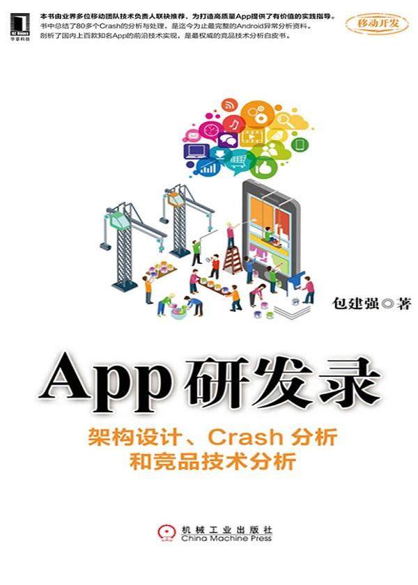 App研发录:架构设计、Crash分析和竞品技术分析