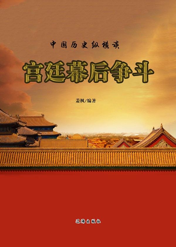 中国历史纵横谈——宫廷幕后争斗