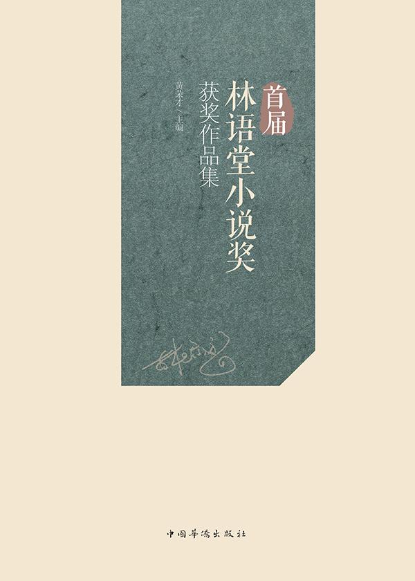 首届林语堂小说奖获奖作品集