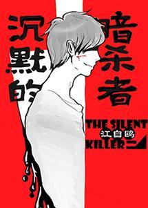 沉默的暗杀者