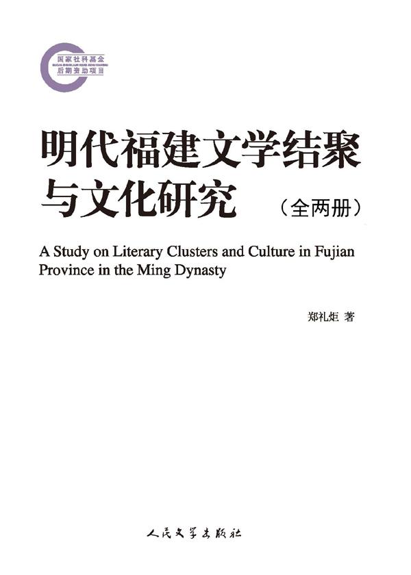 国家社科基金后期资助项目·明代福建文学结聚与文化研究(全2册)