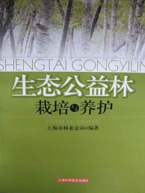生态公益林栽培与养护