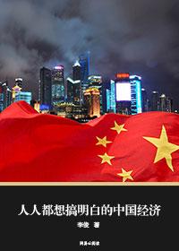 人人都想搞明白的中国经济