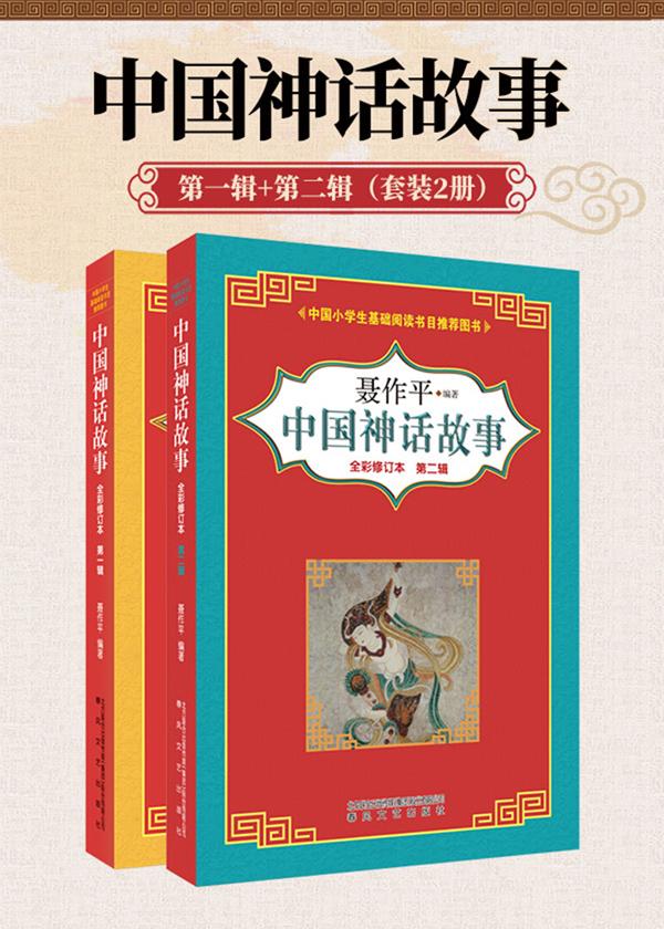 中国神话故事(全两辑)