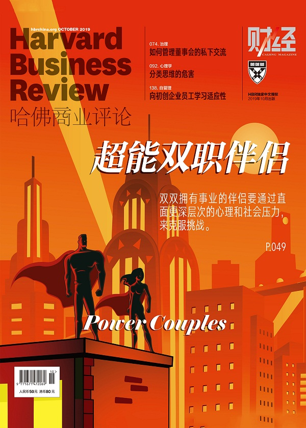 超能双职伴侣(《哈佛商业评论》2019年第10期)(哈佛商业评论)