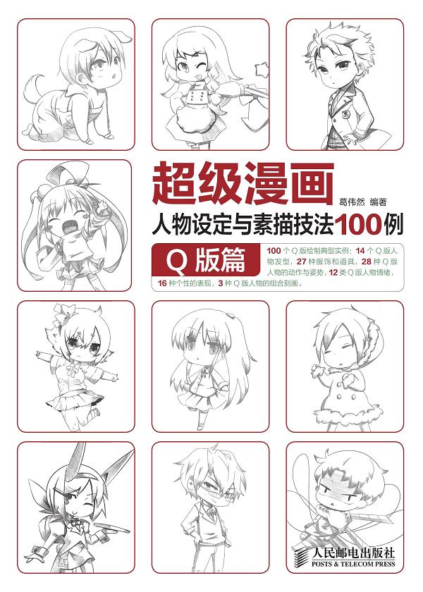 超级漫画人物设定与素描技法100例:Q版篇