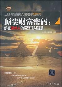 顶尖的财富密码:解密温州人的投资理财智慧