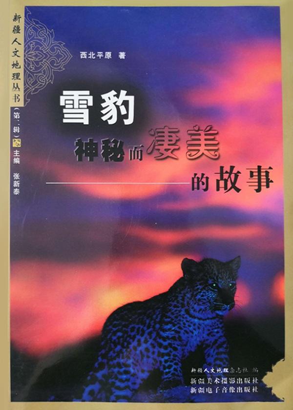 雪豹,神秘而凄美的故事