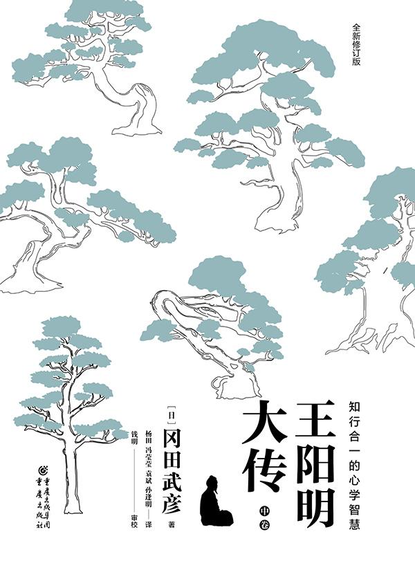 王阳明大传:知行合一的心学智慧(中卷)