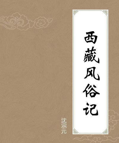 西藏风俗记