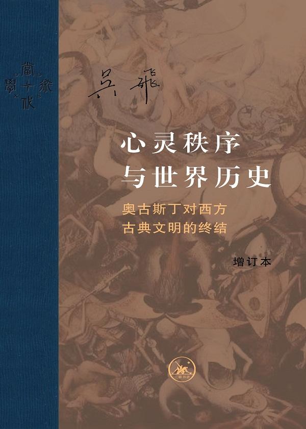 心灵秩序与世界历史:奥古斯丁对西方古典文明的终结