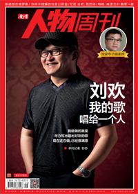 《南方人物周刊》2013年第26期