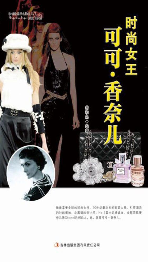 时尚女王可可·香奈儿