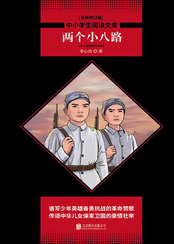 中小学生阅读文库·两个小八路:李心田经典作品集