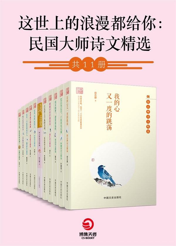 这世上的浪漫都给你:民国大师诗文精选(共11册)
