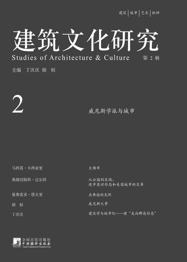 建筑文化研究(第2辑)