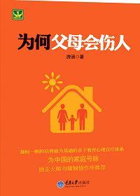 为何父母会伤人(为中国的家庭号脉)