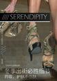 Twippo Serendipity 2014年2月试刊号