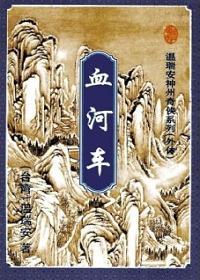 血河车(神州奇侠外传)1:大宗师