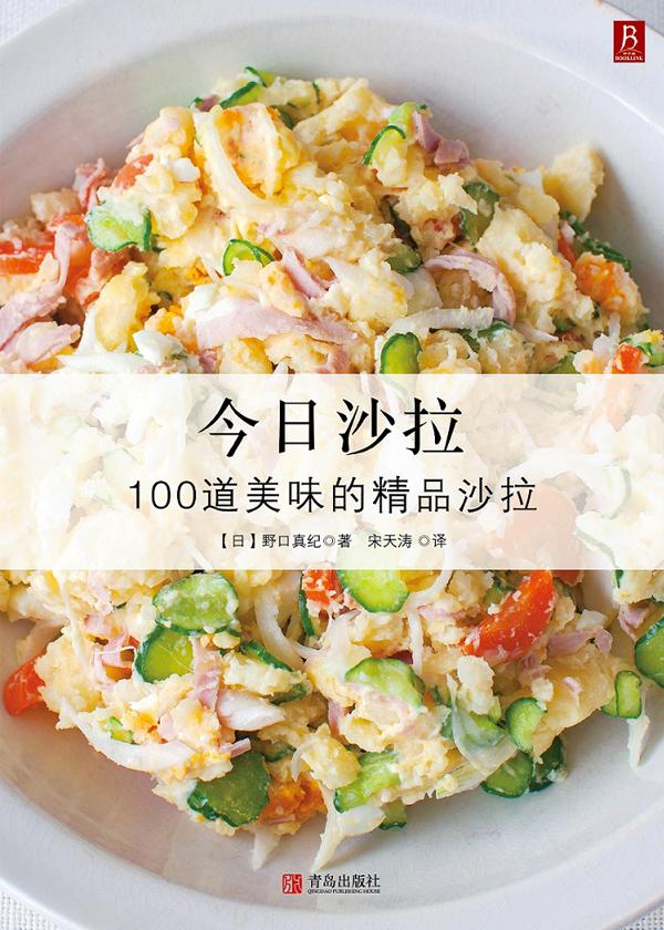 今日沙拉:100道美味的精品沙拉