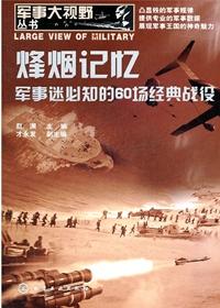 烽烟记忆——军事迷必知的60场经典战役