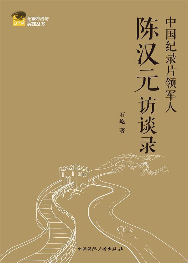 中国纪录片领军人陈汉元访谈录