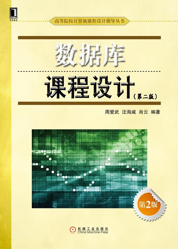 数据库课程设计(第2版)