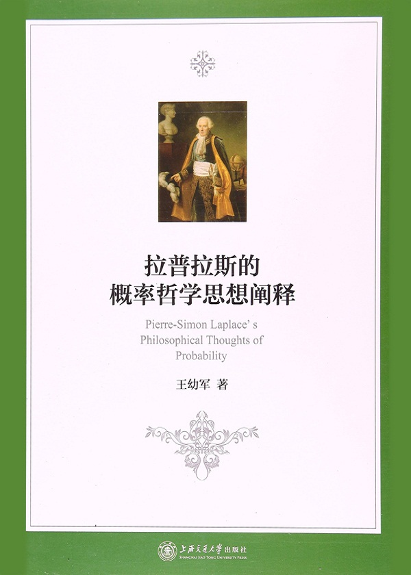 拉普拉斯的概率哲学思想阐释