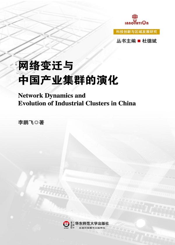 网络变迁与中国产业集群的演化