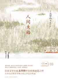 悦经典系列03:太宰治:人间失格