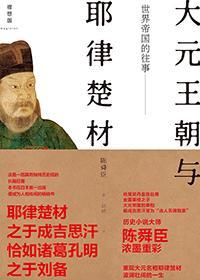 世界帝国的往事——大元王朝与耶律楚材