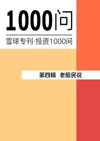 老股民说(雪球专刊精选·第四辑)