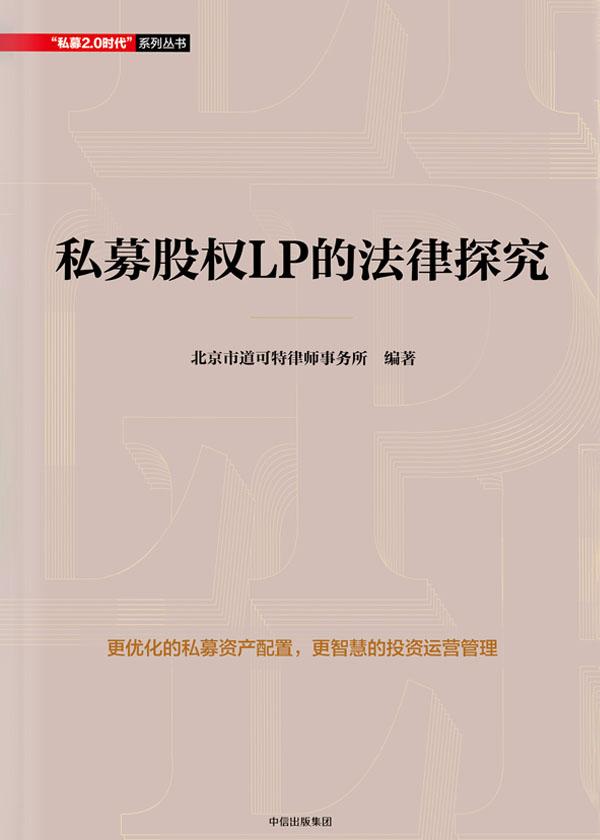 私募股权LP的法律探究
