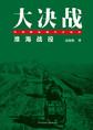 大决战:淮海战役