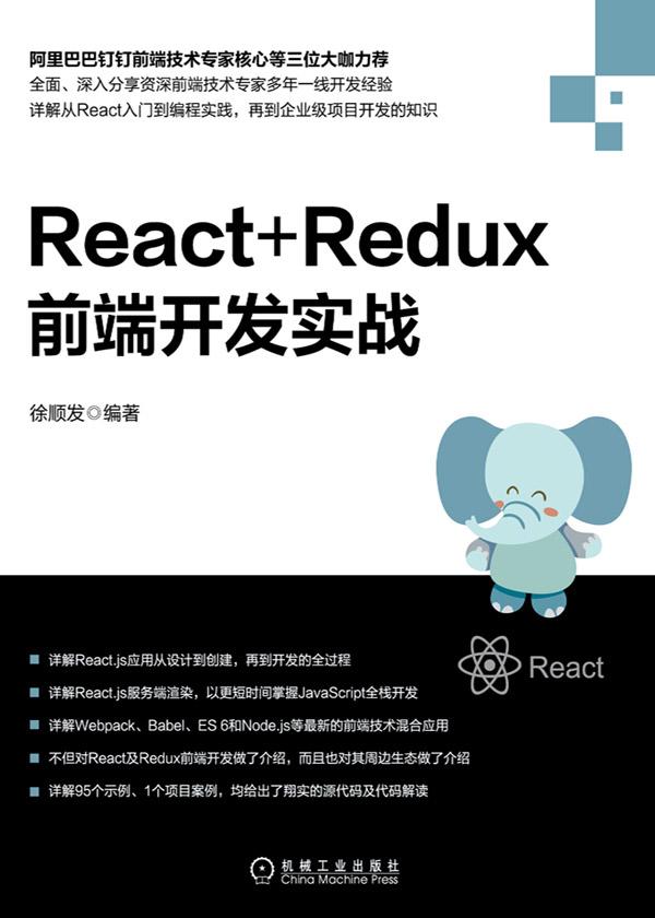 React+Redux前端开发实战