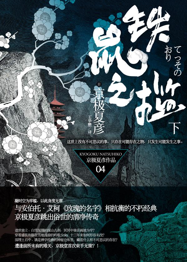 京极夏彦作品04·铁鼠之槛(下)